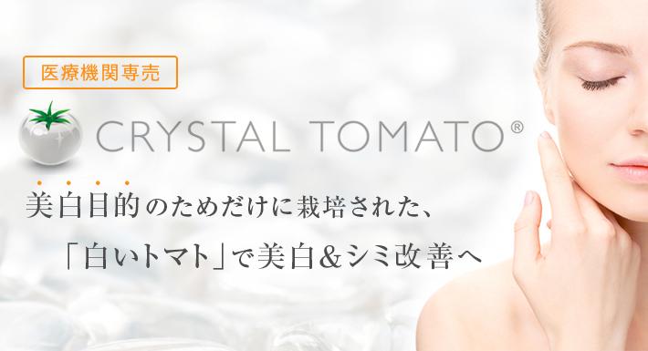 トマト クリスタル